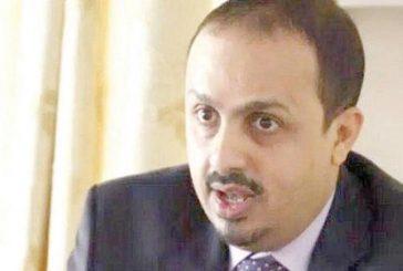 وزير الإعلام اليمني يتهم منظمات دولية بالتسييس والعمل لصالح إيران
