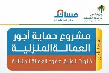 """""""العمل والتنمية الاجتماعية"""" تطلق مشروعا لحماية أجور العمالة المنزلية"""