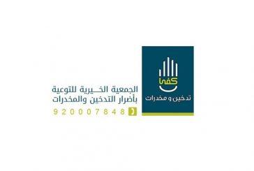 """""""كفى"""" تحتفي بالدفعة التأسيسية التاسعة للمتعافين من الادمان في جدة"""