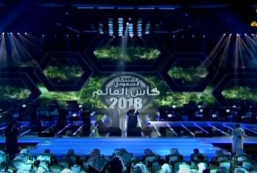 شاهد..حفل هيئة الرياضة بمناسبة تأهل المنتخب السعودي لكأس العالم 2018