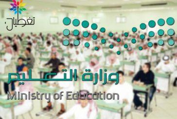 التعليم: إجازة منصف العام الدراسي موحدة لجميع المراحل الدراسية