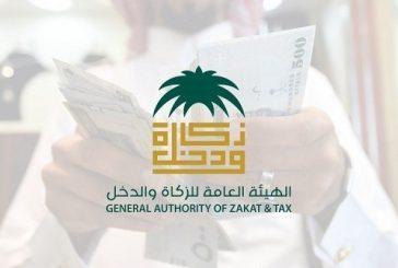 لا ضريبة على السجلات التجارية التي لا تزاول نشاط اقتصادي