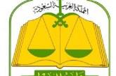 """""""العدل"""": أمر ملكي باستعمال الوسائل الإلكترونية في التبليغات القضائية"""