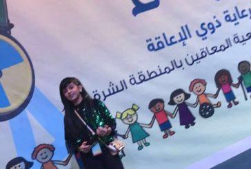 جمعية المعاقين بالشرقية ( إيفاء) .. تحتفل بالمهرجان الرابع عشر للمعاقين وأصدقائهم