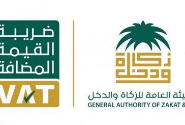 الرياض ..ضبط 22 مخالفة لضريبة القيمة المضافة