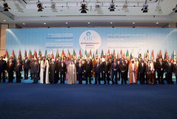القمة الإسلامية: قرار ترمب بشأن القدس يغذي الإرهاب