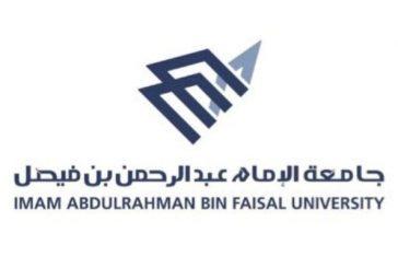 جامعة عبدالرحمن بن فيصل تفتح باب القبول في برامج التجسير