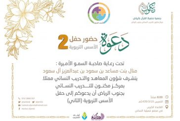 """الأميرة منال بنت مساعد تكرم المطبقات في برنامج """"الأسس التربوية"""""""