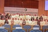 الاتحاد السعودي لكرة القدم يعقد جمعيته العمومية غير العادية