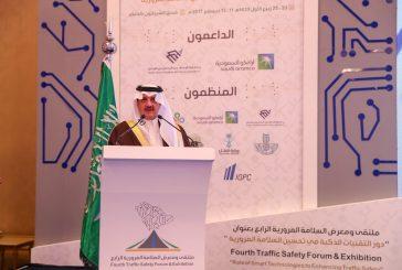 أمير المنطقة الشرقية يدشن معرض وملتقى السلامة المرورية