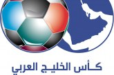 باتفاق سعودي كويتي..الكويت تستضيف دورة كأس الخليج لكرة القدم بدلا من قطر