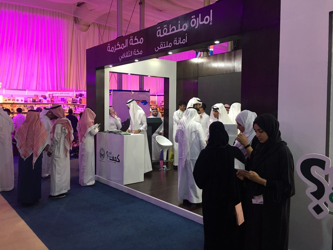 """مسابقة ثقافية وجدارية تجذب زوار معرض جدة للكتاب لجناح """"مكة الثقافي"""""""