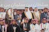 الأمير سلطان بن سلمان يفتتح ملتقى ألوان السعودية 2107 ويكرم الفائزين