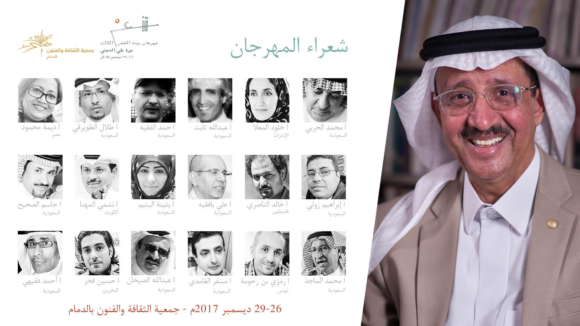 18  شاعر وشاعرة من 7 دول عربية .. في مهرجان بيت الشعر الثالث بالدمام