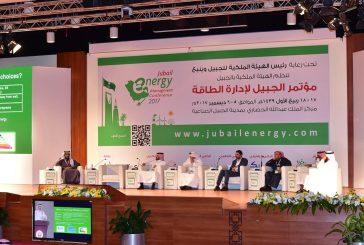 مؤتمر الجبيل لإدارة الطاقة يختتم أعماله بأوراق عمل تستهدف الترشيد