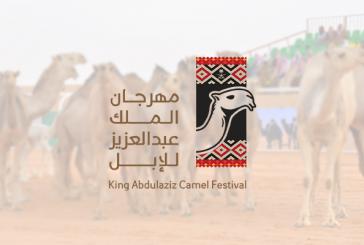 """إعلن أسماء الفائزين بجائزة الملك عبد العزيز لمزايين الفردي دق """" للوني الصْفر والشقح """""""