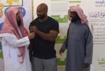 """""""مدرب أمريكي """" يُعلن إسلامه  بـ """"دعوي الروضة """""""