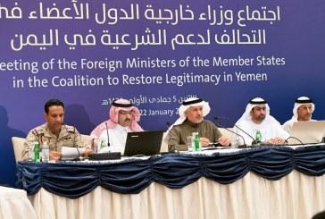 دول التحالف تتبرع بمليار ونصف دولار أمريكي لدعم الشعب اليمني