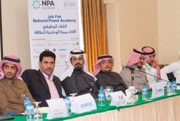 بحضور 300 طالب من راغبي الالتحاق بها .. الأكاديمية الوطنية للطاقة تقيم ملتقاها الأول بالخبر
