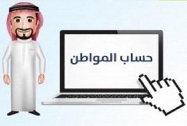 """""""حساب المواطن"""" يستعيد حسابه على """"تويتر"""" بعد اختراقه من مجموعة هكر قطرية"""