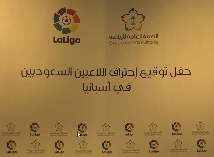 """""""تركي آل الشيخ"""" يهنىء اللاعبين السعوديين بالاحتراف.. تعرف عليهم"""