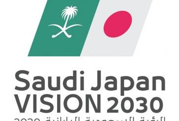 هيئة تنمية الصادرات السعودية تشارك في فعاليات منتدى ومعرض الأعمال السعودي الياباني