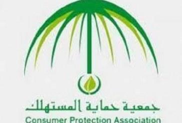"""""""حماية المستهلك"""": نراقب الأسواق لمنع التلاعب بالأسعار.. وندعو المواطنين للإبلاغ عن المخالفات"""