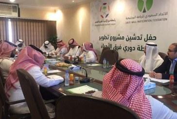 تدشن مشروع تطوير رابطة فرق الأحياء لكرة القدم بالمملكة