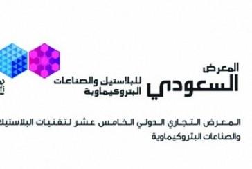 """""""الصادرات السعودية"""" ترعى المعرض السعودي للبلاستيك والبتروكيماويات والطباعة والتغليف"""