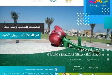 """انطلاق فعاليات """" ربيع الجبيل """" في محافظة الجبيل"""