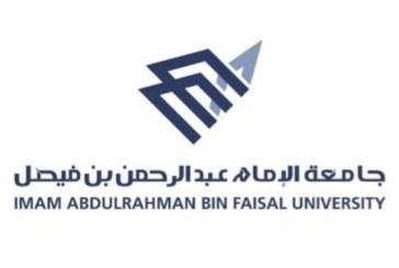 جامعة الإمام عبدالرحمن بن فيصل تنظم ملتقى نظم المعلومات الجغرافية بالمملكة