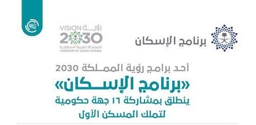 """""""برنامج الإسكان """"ينطلق بمشاركة 16 جهة حكومية لتملك المسكن الأول .. أحد برامج رؤية المملكة 2030"""