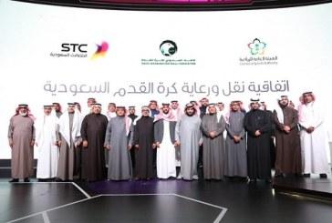 """""""هيئة الرياضة"""" توقع عقدًا مع STC لنقل الدوري السعودي بـ6.6 مليار ريال"""