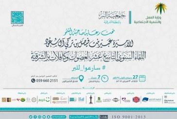 تحت شعار #سارعو_للبر الأميرة عبير ترعى لقاء عضوات البر السنوي الـ19… الثلاثاء القادم