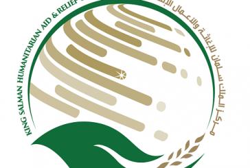 مركز الملك سلمان للإغاثة ينظم منتدى الرياض الدولي الإنساني الأسبوع المقبل