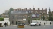 """الاتحاد العام للغرف التجارية الصناعية بأمانة العاصمة صنعاء يستنكر فرض ما تسمى """"مكاتب الرقابة الجمركية"""""""
