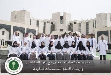 """تخصصي خالد للعيون يزف 25 طبيبا وطبيبة في """"زمالة طب العيون"""""""