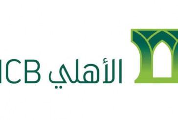 البنك الأهلي يعلن عن توفر وظائف شاغرة لحملة درجة البكالوريوس