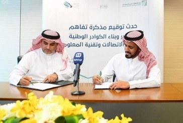 الاتحاد السعودي للأمن السيبراني يبرم مذكرة تفاهم مع وزارة الإتصالات وتقنية المعلومات