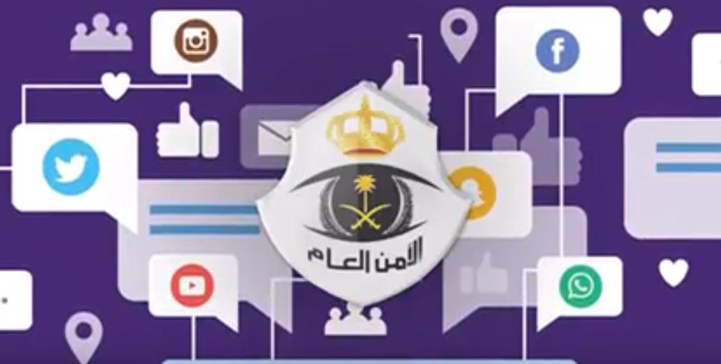 الأمن العام يحذّر من حسابات وهمية تنتحل صفة وأسماء شخصيات اعتبارية ورسمية ( فيديو )