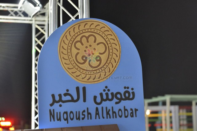 "بالصور.. ""تغطيات"" ترصد مهرجان ""سمبوزيم نقوش الخبر """
