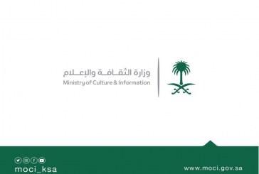 وزارة الثقافة والإعلام تطلق هويتها الجديدة