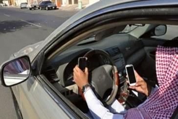 """""""المرور"""" يبدأ رصد مخالفات """"استخدام الجوال"""" و""""حزام الأمان"""" بعد 7 أيام"""