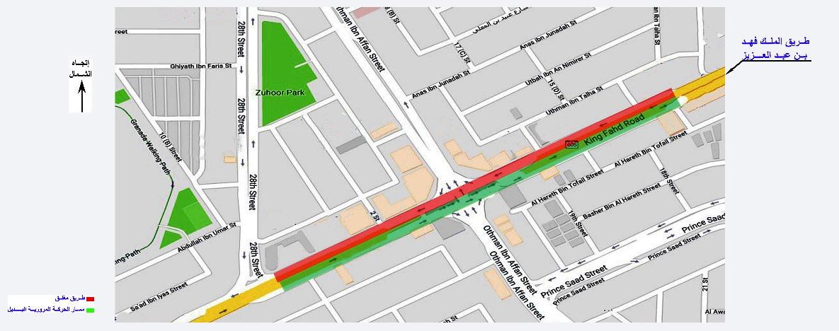 أمانة الشرقية : إغلاق نفق تقاطع طريق الملك فهد مع شارع الخليفة عثمان بالدمام لإجراء أعمال الكشط