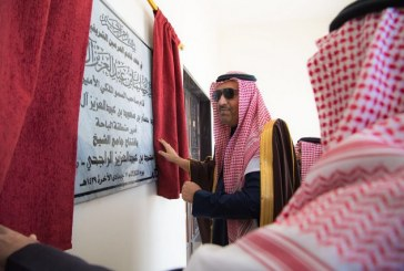 أمير منطقة الباحة يفتتح جامع الراجحي بمحافظة العقيق