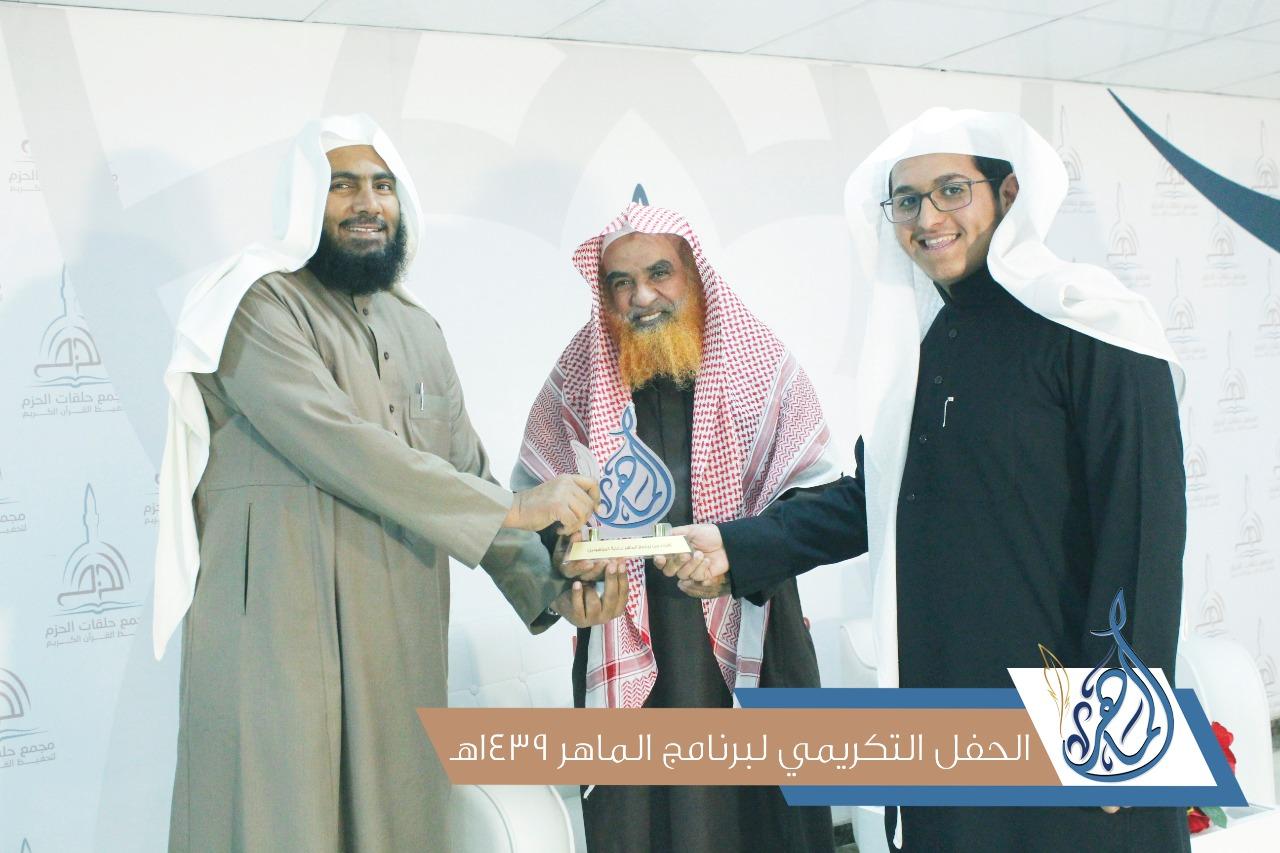 العيد يحتفي بباكورة برنامج الماهر للخاتمين وبحضور المهنا
