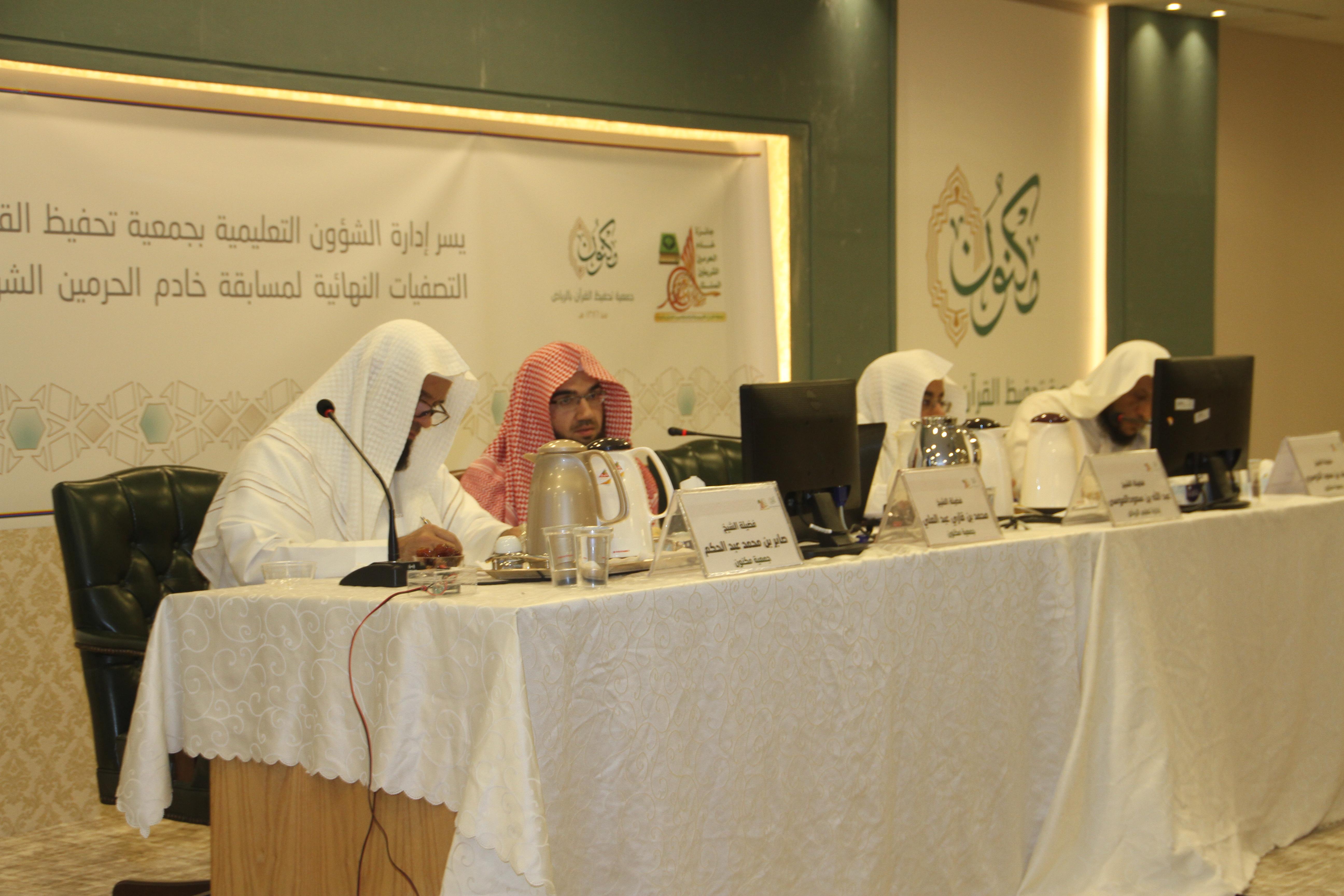 اعتماد التصفيات النهائية في مسابقة الملك سلمان لحفظ القرآن بمنطقة الرياض