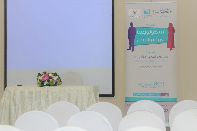 """نسائي لجنة التنمية بالخبر ينظم أمسية بعنوان"""" سيكولوجية المرأة والرجل"""""""