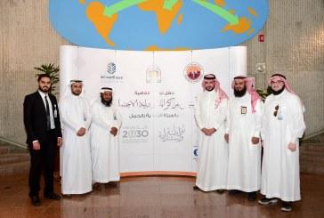 الهيئة الملكية بالجبيل تأسس مركز المسؤولية الاجتماعية