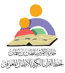 مكنون تشارك في جائزة الأمير سلطان بن سلمان للأطفال المعاقين